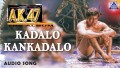 Kadalo Kadalo Song Lyrics