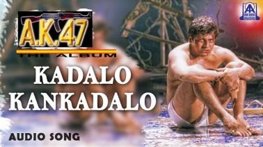 Kadalo Kadalo Song Lyrics