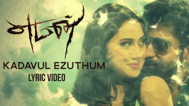Kadavul Ezhuthum Song Lyrics