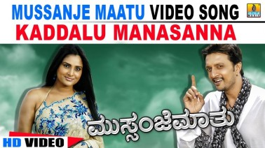 Kaddalu Manasanna Song Lyrics