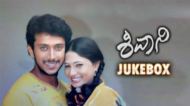 Kaddu Nodala Song Lyrics