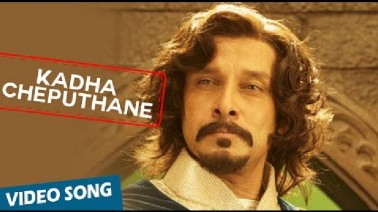 Katha Cheputhane Song Lyrics