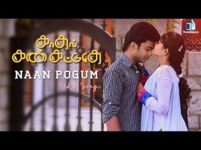 Naan Pogum Song Lyrics