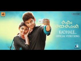 Kadhale Song Lyrics