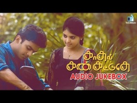 Unn Kanavukal Female Version Song Lyrics