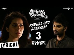Kadhal Oru Aagayam Song Lyrics