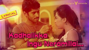 Kadhalikka Ingu Neramillai Song Lyrics