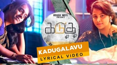 Kadugalavu Song Lyrics