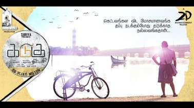 Kadugu songs lyrics