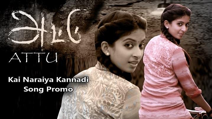 Kai Naraiya Kannadi Song Lyrics From Attu