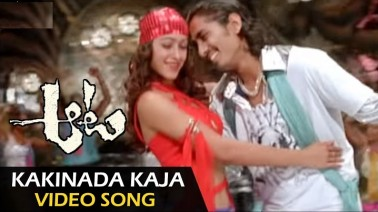Kakinada Kaaja Song Lyrics