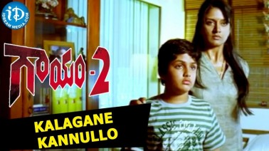 Kalagane Kannullo Song Lyrics