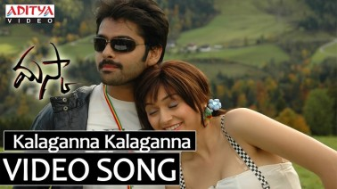Kalagannana Kalagannana Song Lyrics