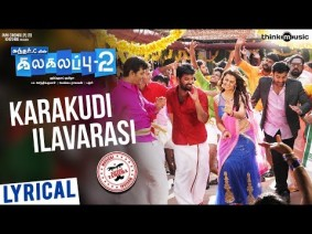 Karakudi Ilavarasi Song Lyrics