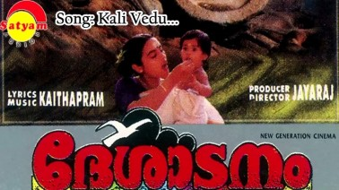 Kalivedu Song Lyrics
