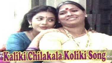 Kaliki Chilakala Koliki Song Lyrics