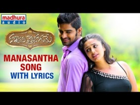 Manasantha Meghamai Song Lyrics