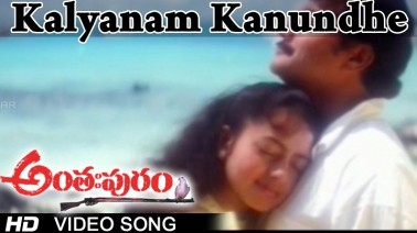 Kalayanam Song Lyrics