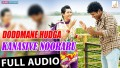 Kanasive Nooraru Song Lyrics
