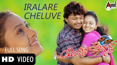 Kanaso Idu Song Lyrics