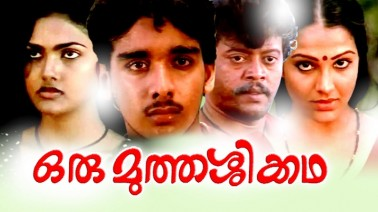 Kandal Chirikkatha Song Lyrics
