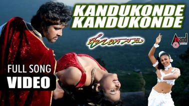Kandukonde Song Lyrics