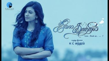 Kangalin Oramai Song Lyrics