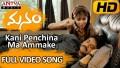 Kani Penchina Ma Ammake Song Lyrics