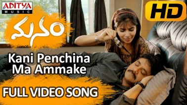 Kani Penchina Ma Ammake Song Lyrics