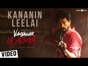 Kannanin Leelai Song Lyrics