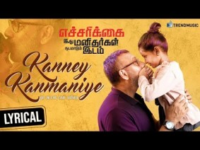 Kanne Kanmaniye Song Lyrics