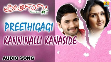 Kanninalli Kanaside Song Lyrics