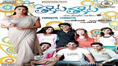 Kannire Olikenule Song Lyrics