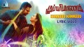 Kannodu Kannodu Song Lyrics
