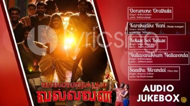 Kaarakudike Rani Song Lyrics