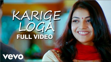 Karige Loga Song Lyrics