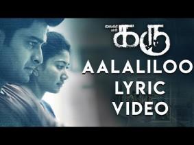 Aalalilo Aalalilo Song Lyrics