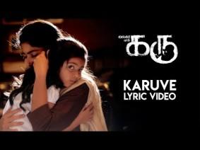 Karuve Song Lyrics