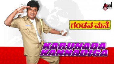 Karunada Kannadiga Song Lyrics