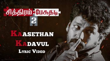 Kasethaan Kadavul Song Lyrics