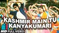 Kashmir Main Tu Kanyakumari Song Lyrics