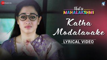 Katha Modalavake Song Lyrics