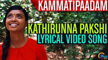 Kathirunna Pakshi Song Lyrics
