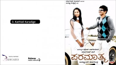 Kathlalli Karadige Song Lyrics