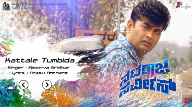 Kattale Thumbida Song Lyrics