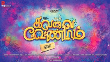 Kavalai Vendam Lyrics
