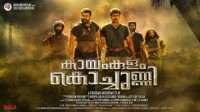 Kayamkulam Kochunni Lyrics