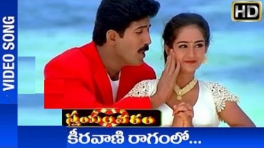 Keeravani Raagam Song Lyrics
