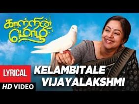 Kelambitale Vijayalakshmi Song Lyrics