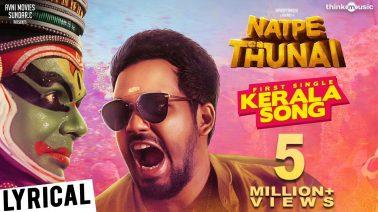 Kerala Song Lyrics